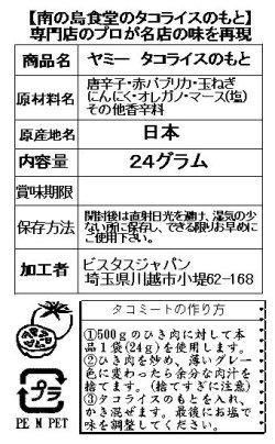 画像2: 沖縄タコライスの素「ヤミータコシーズニング」12袋セット