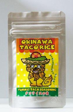 画像1: 沖縄タコライスの素「ヤミータコシーズニング」12袋セット