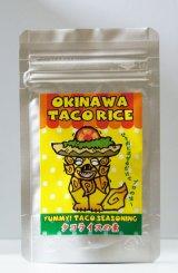沖縄タコライスの素「ヤミータコシーズニング」 8袋セット